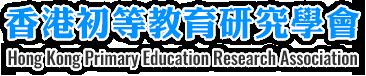 香港初等教育研究學會